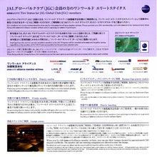 クレジットカードミシュラン・ブログ-ワンワールド・サファイア・サービス