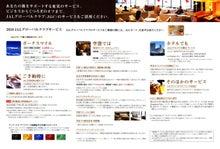 クレジットカードミシュラン・ブログ-JGCの2010年利用案内
