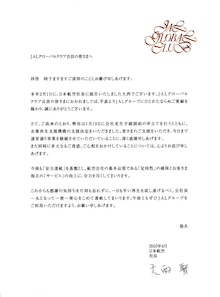 クレジットカードミシュラン・ブログ-JALからの詫び状