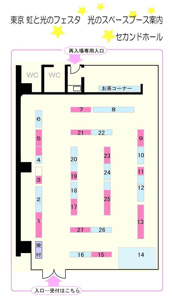 講座と占いイベント山下弘司・ひすいこたろう・藤沢あゆみ・はるひなた・いけだ笑み【東京虹と光のフェスタ】