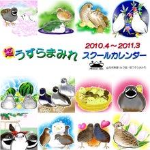 絵日記ブログ・姫うずらまみれ-姫うずらまみれカレンダー2010表紙