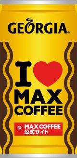 アントキの猪木 オフィシャルブログ powered by ameba-MAX COFFE