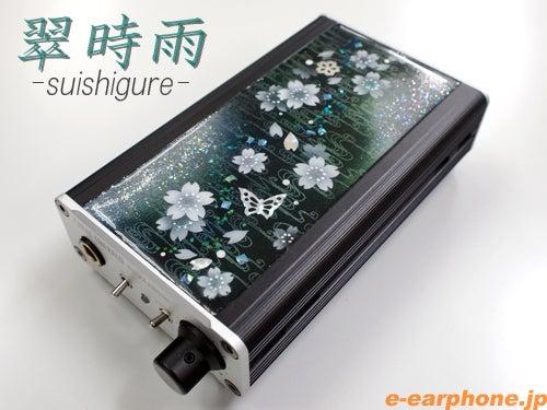 イヤホン・ヘッドホン専門店「e☆イヤホン」のBlog-翠時雨