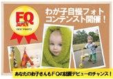 FQ JAPAN 編集部 blog-FQ_wagakojiman