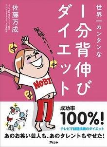 ダイエットソムリエ佐藤万成公式ブログ