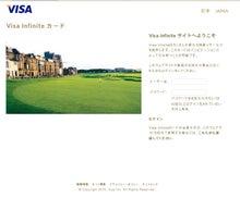 クレジットカードミシュラン・ブログ-VISA Infinite日本語サイト