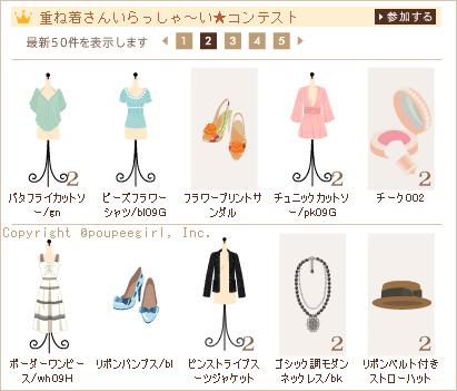 もんじゅのプペブログ-20100411_2