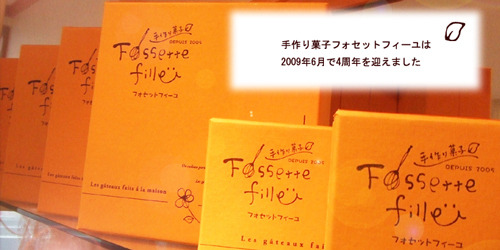 えくぼのパティシエ日記 札幌洋菓子店 手作り菓子fossettefille★フォセットフィーユ★