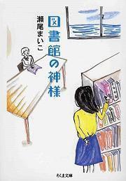 R-patrol ~新しきぼくの光と道~-瀬尾まいこ / 図書館の神様