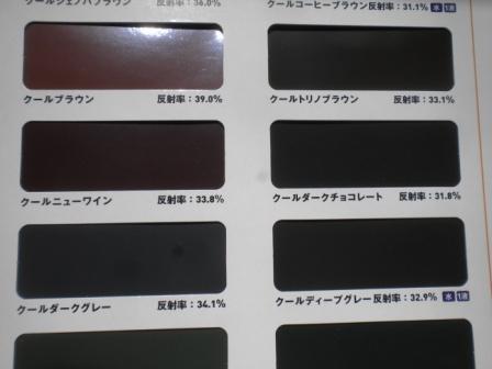 佐藤塗装店のブログ