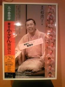 中国料理五十番の店長ブログ-100412_182959.jpg