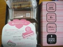 「ひろんぐー」の つぶやき @名古屋-苺のモチフィーユ