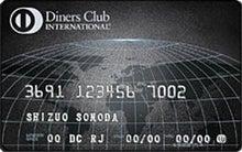 クレジットカードミシュラン・ブログ-ダイナースクラブ プレミアム2010新券面