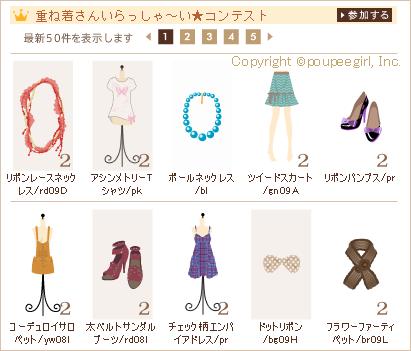 もんじゅのプペブログ-20100413