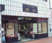 神戸加納町「BAR志賀」と昼の顔(中毒性日記Blog版)-あるっ神戸11