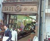 神戸加納町「BAR志賀」と昼の顔(中毒性日記Blog版)-あるっ神戸9