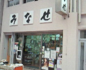 神戸加納町「BAR志賀」と昼の顔(中毒性日記Blog版)-あるっ神戸6