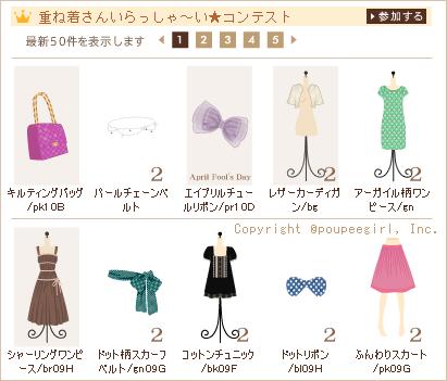 もんじゅのプペブログ-20100414_1