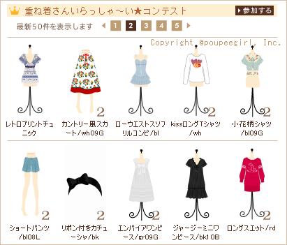 もんじゅのプペブログ-20100414_2