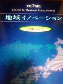 ワークライフバランス 大田区の女性社長日記-地域イノベーション