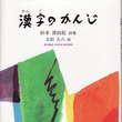 漢字のかんじ・・・杉…