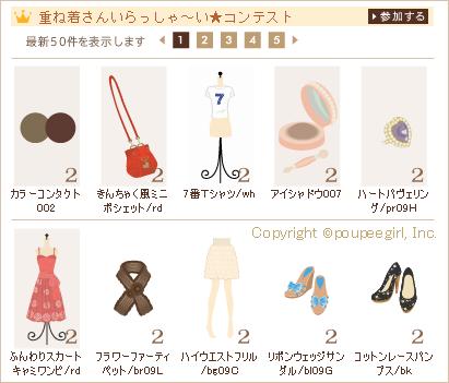もんじゅのプペブログ-20100415