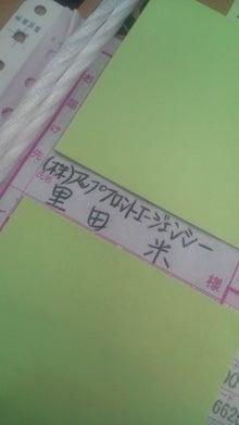 里田まいオフィシャルブログ「里田まいの里田米」Powered by Ameba-20100415194227.jpg