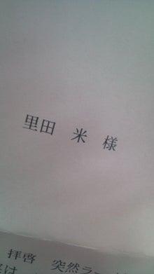 里田まいオフィシャルブログ「里田まいの里田米」Powered by Ameba-20100415194748.jpg