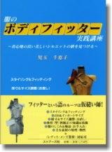 「服のボディフィッター実践講座」ストアーズ社刊