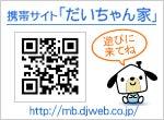 石川県金沢市、野々市町、白山市の最新不動産情報を紹介! 第一地所のスタッフブログ だいちゃんの部屋-第一地所モバイル支店 だいちゃん家