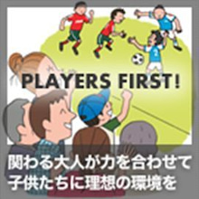 PLAYERS FIRST!