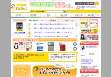 オーディオブックのFeBe 公式ブログ-toppage