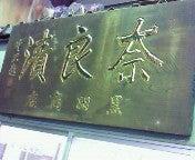 神戸加納町「BAR志賀」と昼の顔(中毒性日記Blog版)-あるっ神戸(兵庫)10