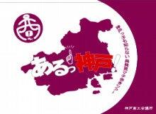 神戸加納町「BAR志賀」と昼の顔(中毒性日記Blog版)-あるっ神戸TM