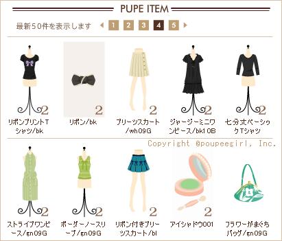 もんじゅのプペブログ-20100417_4
