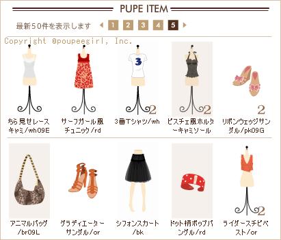もんじゅのプペブログ-20100417_5
