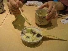 東京でプチスローライフ-茶碗蒸しあげる攻撃