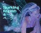 $Sparkling Angel・エリザベスATP(R)公式ブログ・癒されるスピリチャルライフ♪