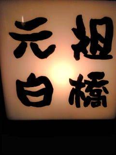 kamkambiwakokoの風が吹いたらまた会いましょう-20100416205141.jpg