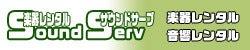 レンタルDE楽器      03-6684-6599    受付時間AM9:00~PM10:00   年中無休-サウンドサーブ