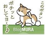 ポチッと ありがとだヨ~♪ (にほんブログ村 犬ブログへ)
