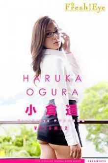 小倉遥オフィシャルブログ-デジタル写真集Vol.2