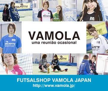 フットサルショップ VAMOLA JAPAN