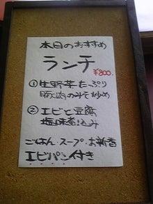 中国料理五十番の店長ブログ-100421_112118.jpg