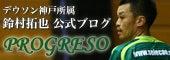 鈴木勝也 official blog-スズ