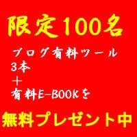 ネットコンサルで参加者全員を0円から10万円にした男