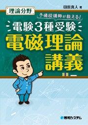物理講師・田原真人の究極の物理学習法~誰でも物理が得意になれる!