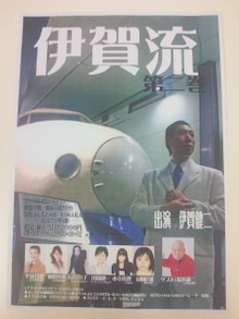 ◆吉本新喜劇◆伊賀健二◆ブログ◆『伊賀流』◆-201004201548000.jpg