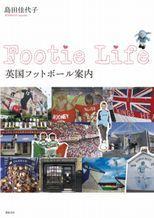 島田佳代子のFootie life☆