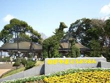 かっちゃんの日記-野毛山動物園